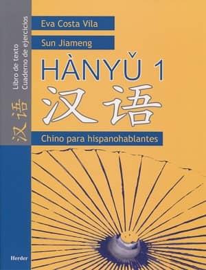 portada del libro hanyu1