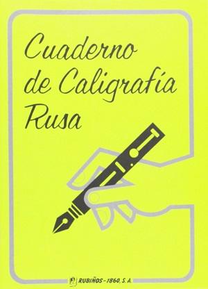 portada del libro cuaderno de caligrafía rusa