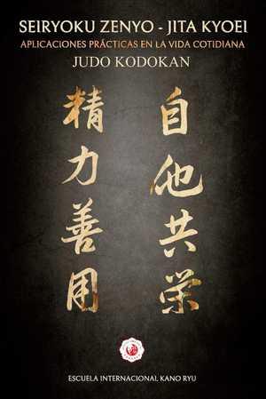 portada del libro judo seiryoku zenyo